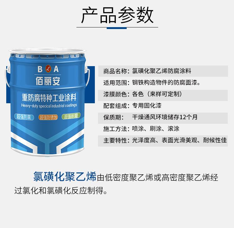 氯磺化聚乙烯_04