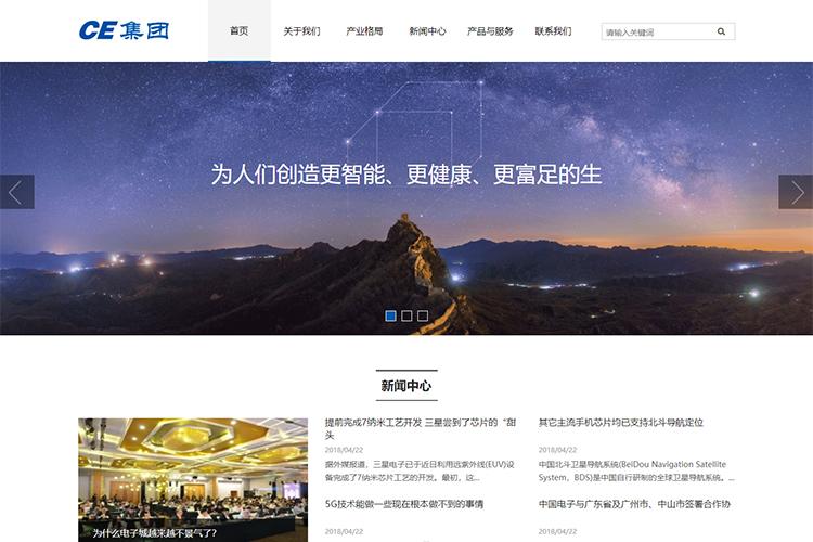 信息產業模板 響應式HTML5信息產業企業集團網站模板演示