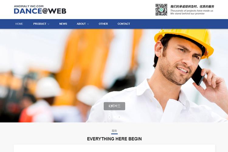 響應式外貿模板 HTML5藍色高端簡潔外貿企業公司網站模板演示