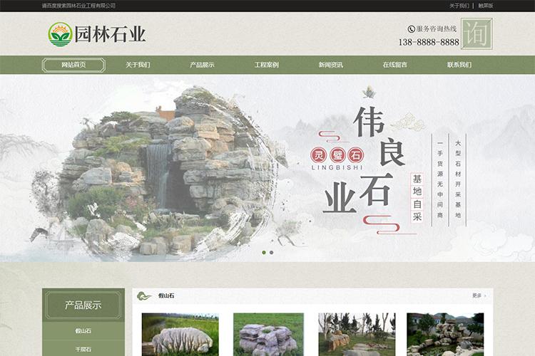 中國風古典園林石業模板 水墨風格園林藝術網站模板演示